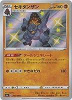 ポケモンカードゲーム PK-S4a-268 セキタンザン S