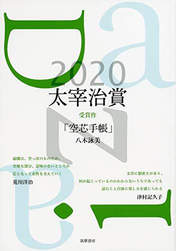 太宰治賞2020 (単行本)