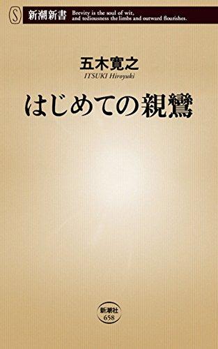 はじめての親鸞(新潮新書) - 五木 寛之