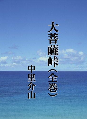 大菩薩峠(全巻) 改版