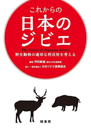 これからの日本のジビエ: 野生動物の適切な利活用を考える