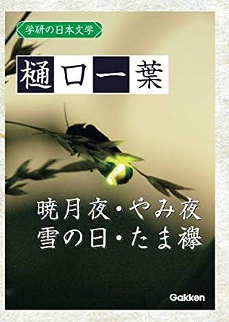 学研の日本文学 樋口一葉: 暁月夜 やみ夜 雪の日 たま襷