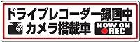 マグネット ドライブレコーダー 録画中・搭載車 ステッカー (2 カメラ搭載車)