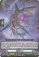 カードファイト!! ヴァンガード D-BT02/051 船団喰らい R