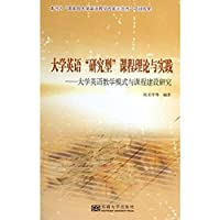 College English research Curriculum Theory and Practice : College English Teaching and Curriculum Construction(Chinese Edition)