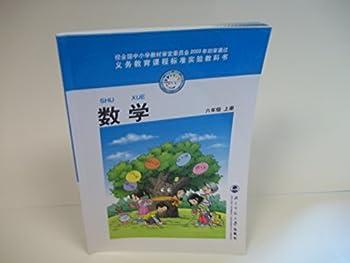 Paperback compulsory education curriculum standard textbooks, math, sixth grade. The book