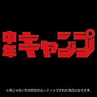中年キャンプ【キャンプ・アウトドア】パロディーステッカー(12色から選べます) (赤)
