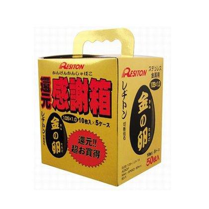 レヂトン 金の卵 感謝箱セット (キンノタマゴセット 105 50+5)