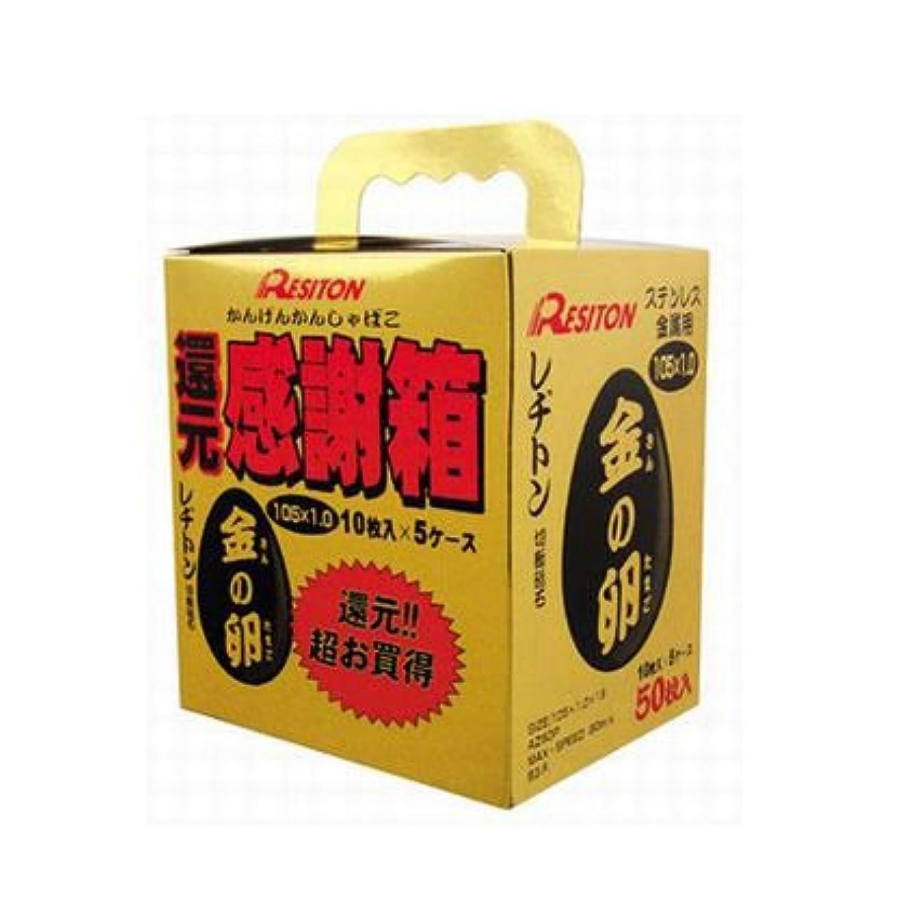 遅らせる年金受給者想定レヂトン 金の卵 感謝箱セット (キンノタマゴセット 105 50+5)
