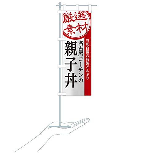 卓上ミニ名古屋コーチンの親子丼 のぼり旗 サイズ選べます(卓上ミニのぼり10x30cm 立て台付き)
