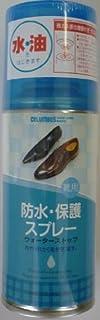 防水・保護スプレー ウォーターストップ 靴用
