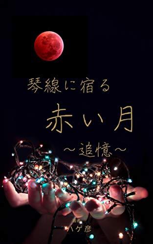 練炭自殺体験談。琴線に宿る赤い月~追憶~