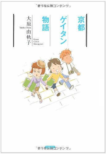 京都ゲイタン物語