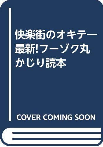 快楽街のオキテ―最新!フーゾク丸かじり読本の詳細を見る