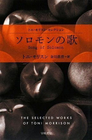 ソロモンの歌 (ハヤカワepi文庫)