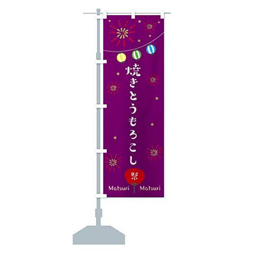 焼きとうもろこし のぼり旗(レギュラー60x180cm 左チチ 標準)