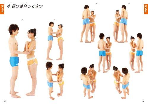 『新ポーズカタログ3二人のポーズ編』の5枚目の画像