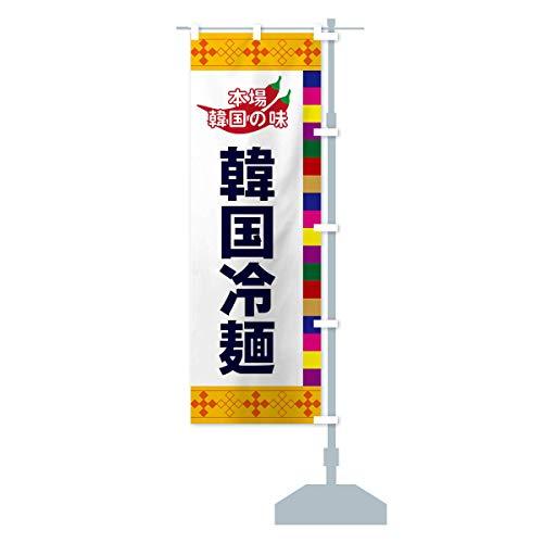 韓国冷麺 のぼり旗 サイズ選べます(ジャンボ90x270cm 右チチ)