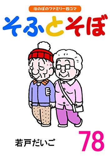 そふとそぼ(78)