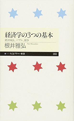 経済学の3つの基本: 経済成長、バブル、競争 (ちくまプリマー新書)