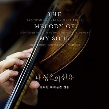 내 영혼의 선율, 김지현 바이올린 찬송