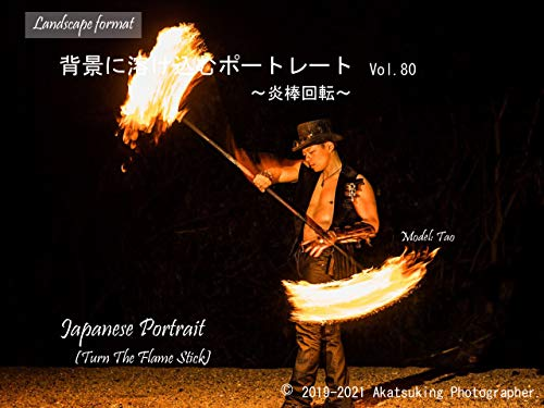 背景に溶け込むポートレート Vol.80 ~炎棒回転~: Japanese Portrait in Turn The Flame Stick