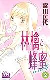 林檎と蜂蜜walk 2 (マーガレットコミックス)