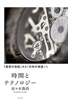 [佐々木 俊尚]の時間とテクノロジー