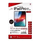 Digio 2 iPad Pro 11 2018液晶保護フィルムペーパータッチ反射防止気泡レス
