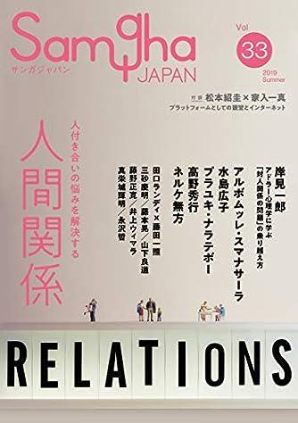 人間関係――人付き合いの悩みを解決する (サンガジャパンVol.33)