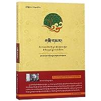 红天珠(藏文版)/当代藏族作家散文精编丛书