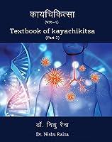 Kayachikitsa - 2 (Text Book Of Medicine - Part 2)