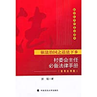 Village head necessary legal Manual (Case Application Edition)(Chinese Edition)