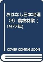 おはなし日本地理〈3〉農牧林業 (1977年)