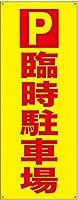 案内バナー P 臨時駐車場 (厚手生地:トロマット) No.24191 (受注生産)