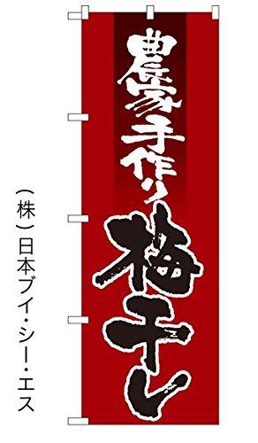 送料0円【農家手作り梅干し】のぼり旗 (日本ブイシーエス)NSV-0486