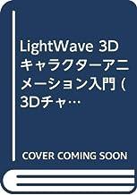 LightWave 3Dキャラクターアニメーション入門 (3Dチャンピオンコース)