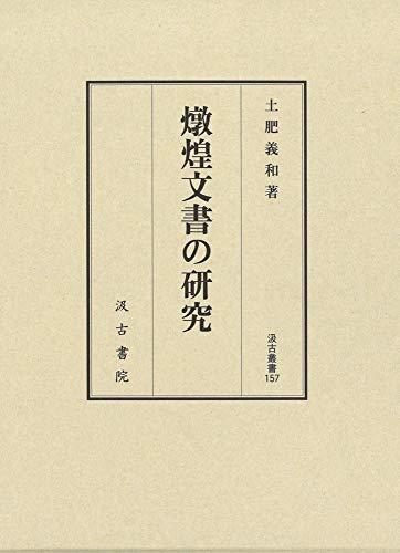 燉煌文書の研究 (汲古叢書 157)