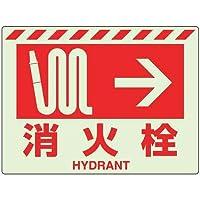 消防標識 蓄光ステッカー 消火栓→ユニット 831-55