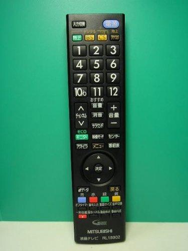 三菱電機 液晶テレビリモコン RL18902