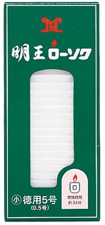 白い保護帽子マルエス 明王ローソク 小5号 225g