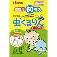 【ピジョン】虫くるりん シールタイプ お徳用 (60枚入) ×20個セット