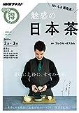 おいしさ再発見 魅惑の日本茶 (NHKまる得マガジン)