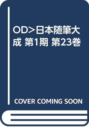 OD>日本随筆大成 第1期 第23巻の詳細を見る