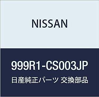NISSAN(ニッサン)日産純正部品ベース ラックキット 999R1-CS003JP