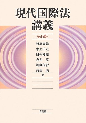 現代国際法講義 第5版