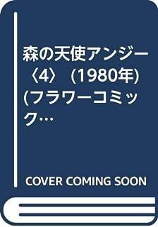 森の天使アンジー〈4〉 (1980年) (フラワーコミックス)