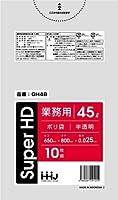 【5ケース特価】HHJ 業務用ポリ袋 45L 半透明 0.025mm 800枚×5ケース 10枚×80冊入×5 GH48