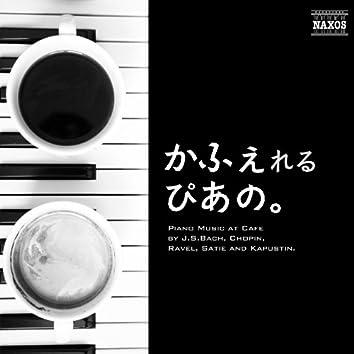 かふぇれるぴあの。 - Piano Music at Cafe by J.S.Bach, Chopin, Ravel, Satie and Kapustin.
