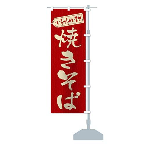 焼きそば のぼり旗 サイズ選べます(ハーフ30x90cm 右チチ)
